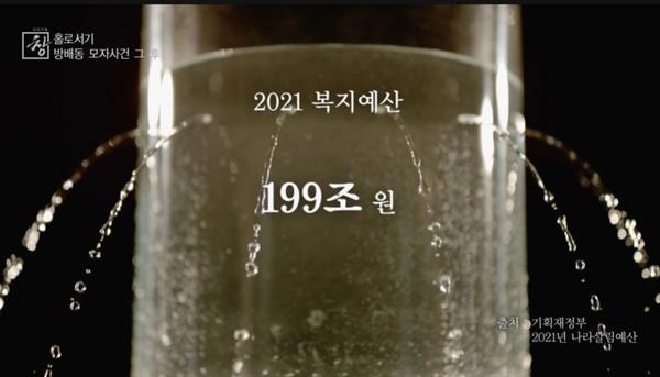 지난 25일 KBS 1TV <시사기획 창>에서는 '홀로서기: 방배동 모자 사건 그 후' 편이 방송됐다.