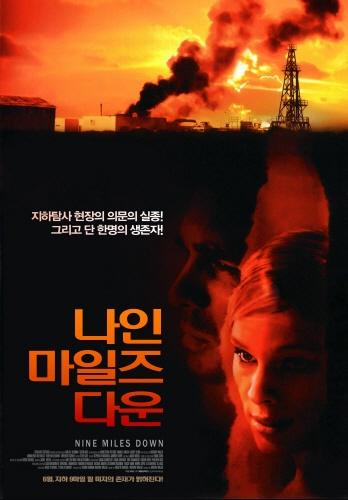 <나인 마일즈 다운> 영화 포스터