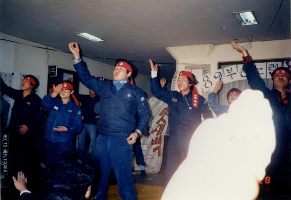 1989년 12월 28일 부산지역 노동조합 연합 송년회에서 공연 중인 햇새벽 풍물패(맨앞이 박창수 열사).