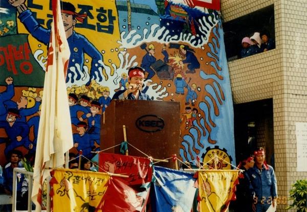 1990년 9월 22일 노조위원장 취임식에서 인사말을 하는 박창수 열사.