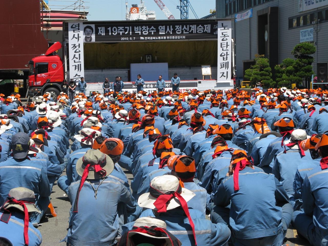 2010년 한진중공업에서 열린 박창수 열사 19주기 추모식 광경.