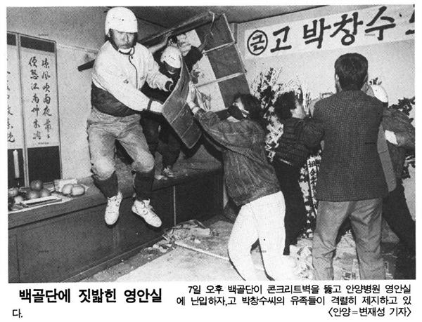 1991년 5월 8일자 <한겨레>. 백골단은 병원에 안치된 박창수 열사의 시신을 탈취했다.