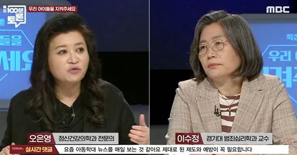 MBC <100분 토론> 한 장면.