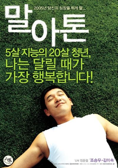 <말아톤>은 신인 감독의 데뷔작이었음에도 전국 500만 관객을 동원하며 큰 사랑을 받았다.