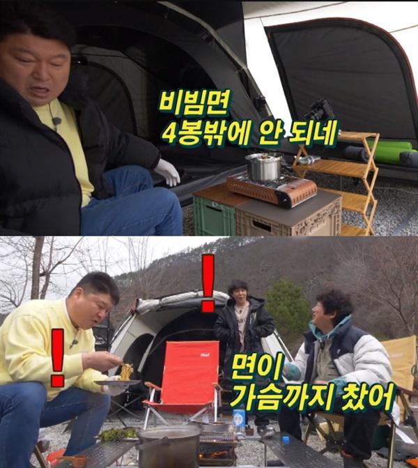 티빙 오리지널 '신서유기 스페셜 스프링캠프' 1화 한 장면