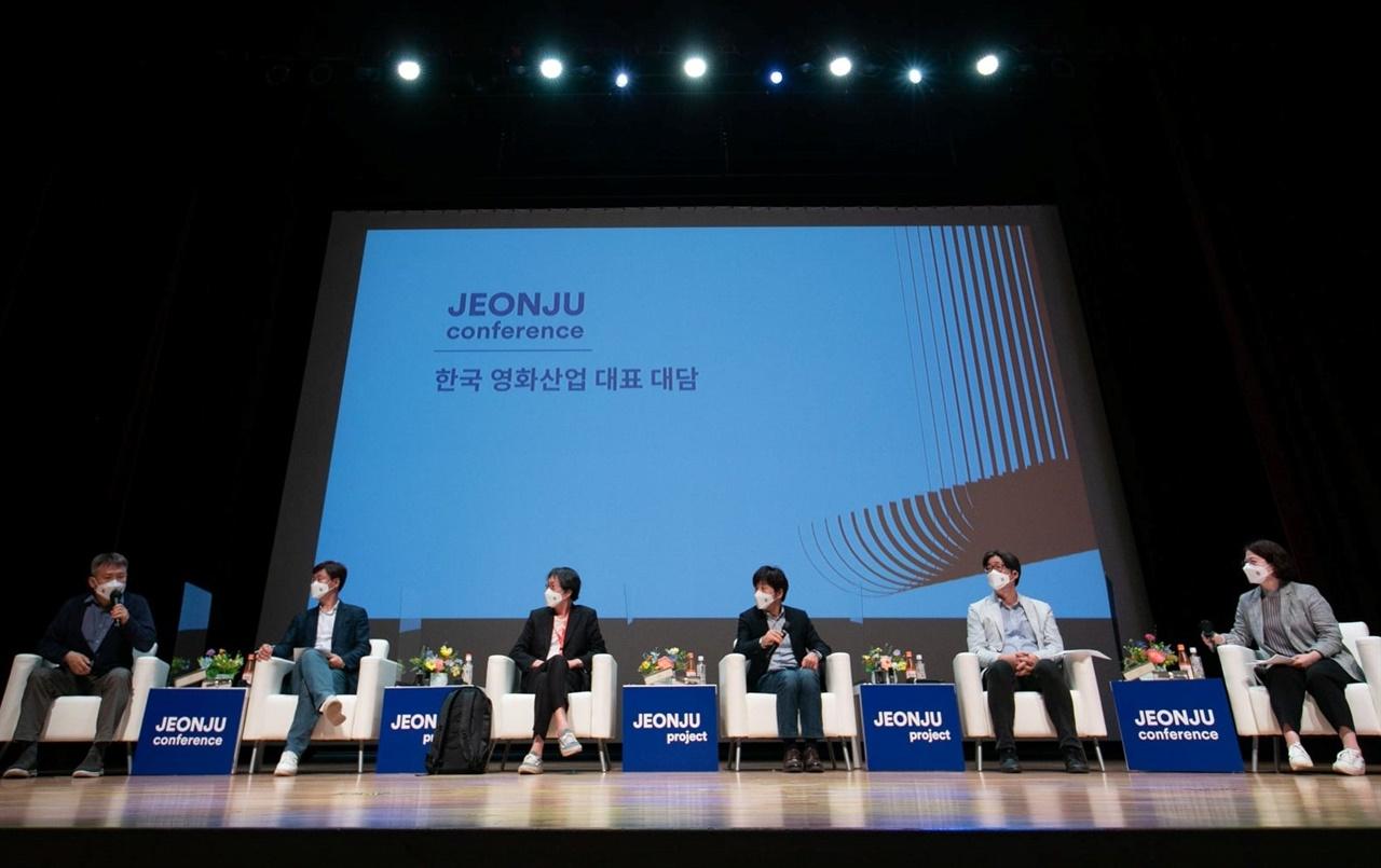 전주 컨퍼런스 프로그램이었던 '한국 영화산업 대표 대담'