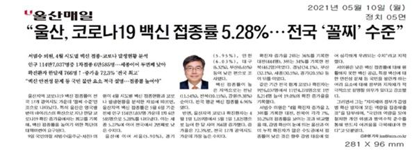 """5월 10일 '울산매일'에 실린 """"울산, 코로나19 백신 접종률 5.28%... 전국 '꼴찌' 수준"""" 기사."""