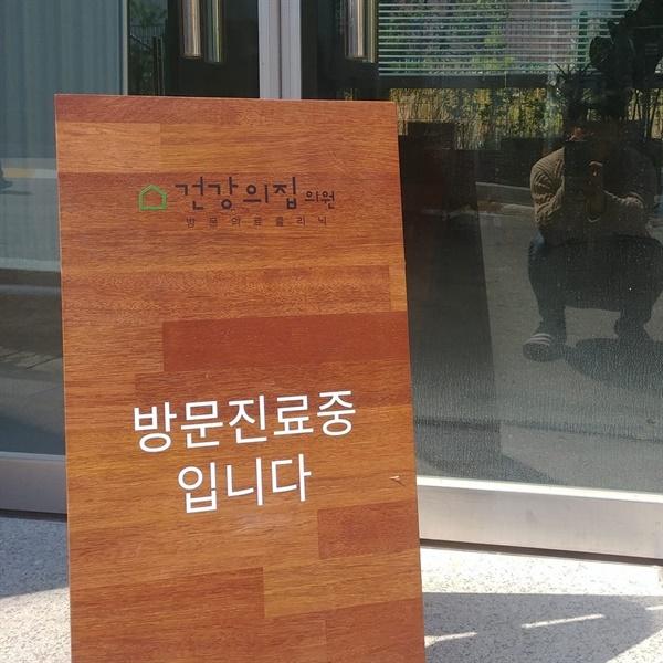 서울 강북구 번동에 있는 건강의집은 심각한 장애 판정을 받은 장애인들을 대상으로 방문진료를 하기 위해 2019년 3월에 시작되었으며 현재 직원은 의사 2명, 간호사 2명, 행정직 1명으로 총 5명이다.