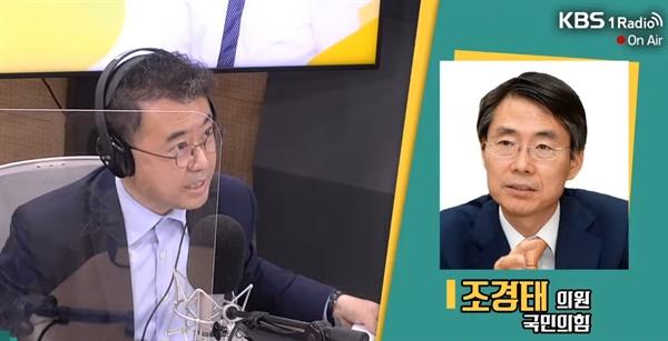 11일 오전 KBS1라디오 <최경영의 최강시사>에서 진행자 최경영 기자가 조경태 의원을 인터뷰하고 있다.