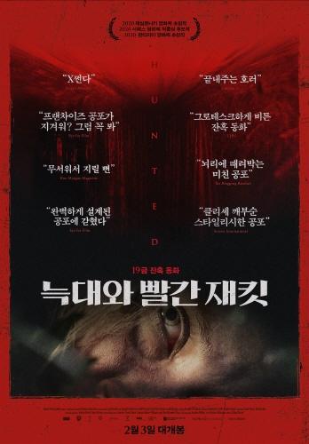 <늑대와 빨간 재킷> 영화 포스터