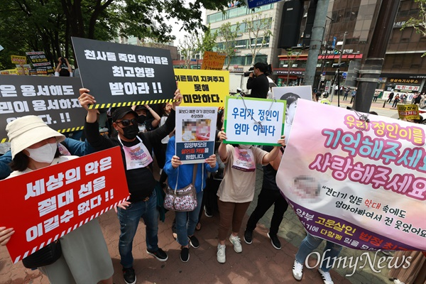 14일 오후 16개월된 입양아 정인이를 학대해 숨지게 한 양부모에 대한 1심 선고가 열리는 서울남부지법앞에서 시민들이 '사형' 등 강력한 처벌을 촉구하고 있다.