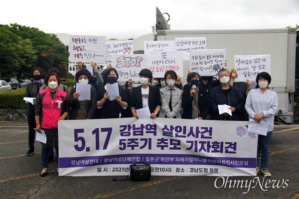 경남여셩연대, 경남여성단체연합, 일본군위안부피해할머니와함께하는 마창진시민모임은 17일 오전 경남도청 정문 앞에서 기자회견을 열었다.