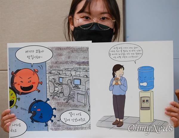 직장갑질119 주최로 17일 오전 서울 종로구 센터포인트 빌딩 지하 회의실에서 '코로나19 이후 콜센터 노동환경 심층 면접조사' 발표 기자회견이 열렸다.