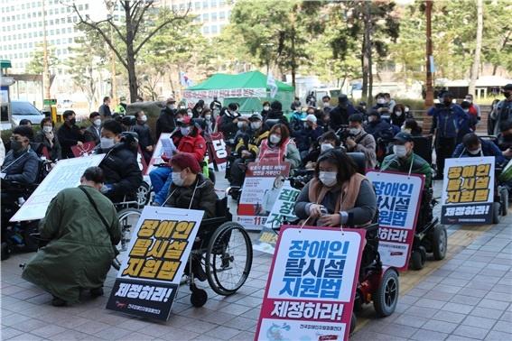 장애인 권리 쟁취를 위한 장애인권리보장법과 장애인탈시설지원법 제정 촉구 농성선포 결의대회