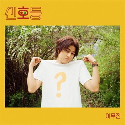 신곡 '신호등'을 발표한 이무진.