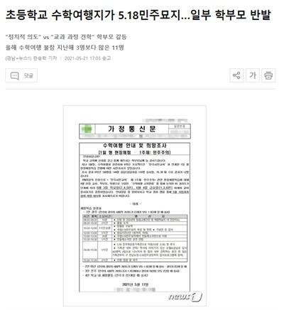 21일 보도된 <뉴스1> '초등학교 수학여행지가 5.18 민주묘지... 일부 학부모 반발'