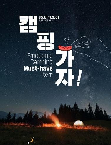 최근 '남성혐오' 논란이 불거진 GS리테일 '캠핑가자' 포스터