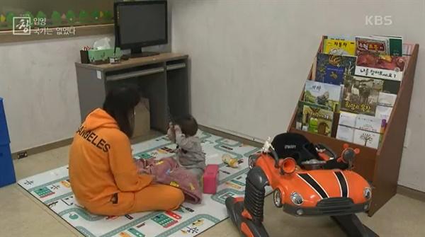 KBS 1TV <시사기획 창> '입양-국가는 없었다'편 방송 장면.