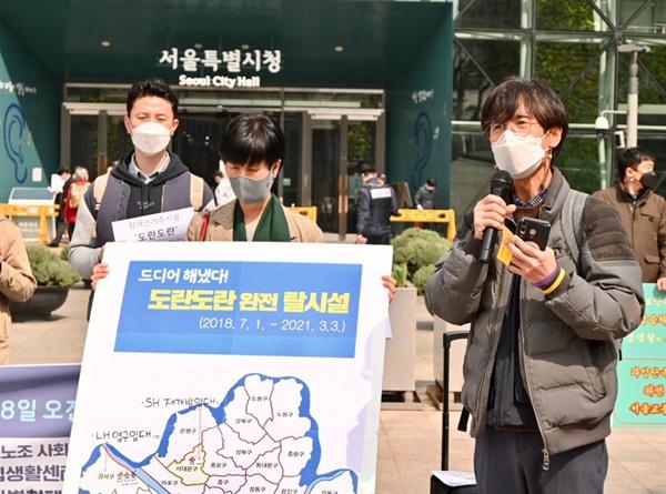 거주인 탈시설 자립지원 체계구축 촉구 기자회견