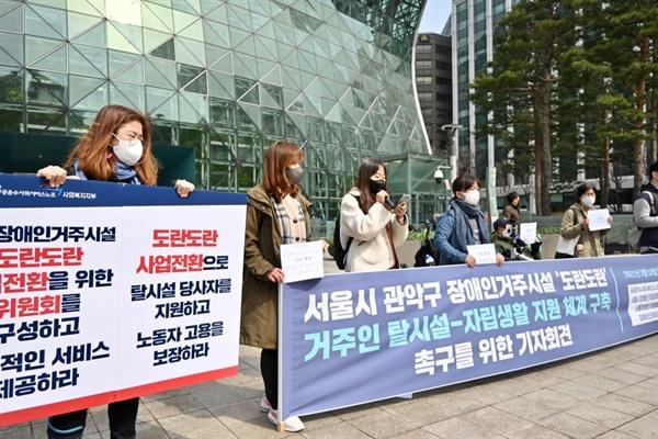 거주인 탈시설 자립생활 지원체계 구축 촉구 기자회견