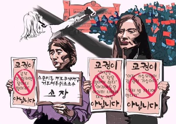 정치하는엄마들은 학교성폭력 실태를 교문 밖 세상에 알린 스쿨미투 학생들의 외침과 용기가 사라지지 않도록 함께 나아갈 것을 약속한다. (정치하는엄마들 강미정활동가 작품)