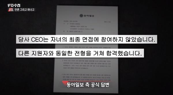 25일 방송된 MBC < PD수첩 > '7년의 침묵, 검찰 언론 그리고 하나고' 편
