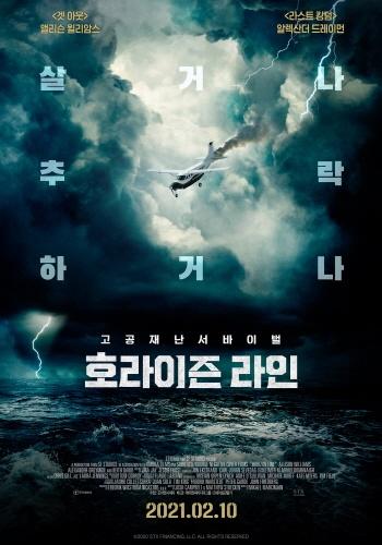 <호라이즌 라인> 영화 포스터