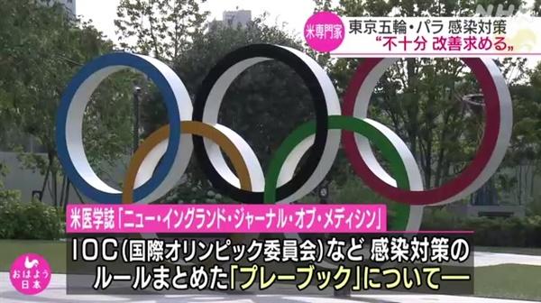 도쿄올림픽 코로나19 방역 우려를 보도하는 NHK 뉴스 갈무리.
