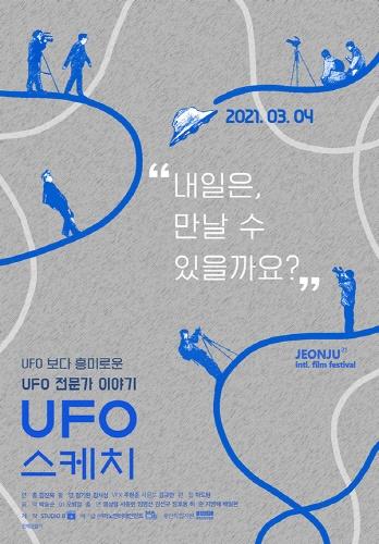 <UFO 스케치> 영화 포스터