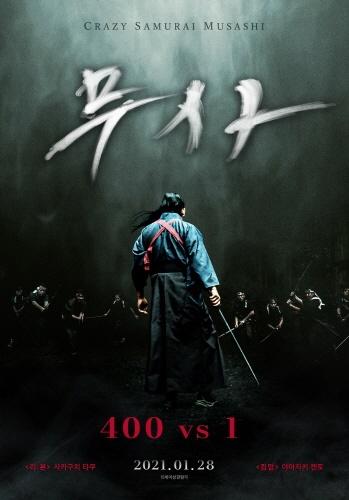 <무사: 400 vs 1> 영화 포스터