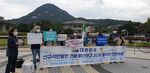'탈석탄, 송전탑 백지화' 기자회견 25일 간 470KM 도보순례를 마친 마치고 경남 고성, 충남, 인천, 강원 등지의 석탄발전소가 있는 지역 대표들이 모여 기자회견을 하고 있다.
