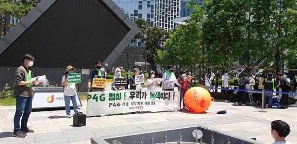 '기후위기 대응 행동'의 한빛 광장 집회 P4G 중단을 요구하며 청계천 한빛 광장에서 사전 집회를 열고 있다.