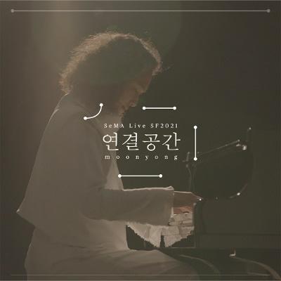 '연결공간: SeMA Live SF2021' 앨범