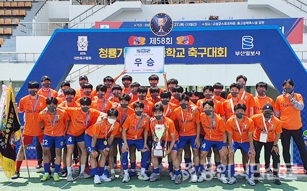 용인시축구센터 U18덕영이 27 서울 장훈고를 2-1로 제압하고 제58회 청룡기 전국고교대회에서 우승을 차지했다.