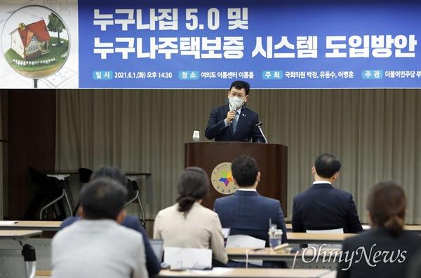 더불어민주당 송영길 대표가 1일 서울 여의도 이룸센터에서 열린 '누구나집 5.0 및 누구나주택보증 시스템 도입방안 세미나'에 참석해 축사를 하고 있다.
