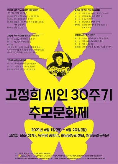 '고정희 시인 30주기 추모문화제' 포스터.