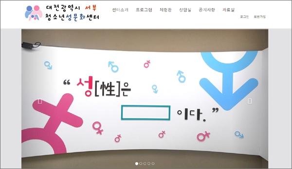 대전광역시서부청소년성문화센터 홈페이지 화면 갈무리.