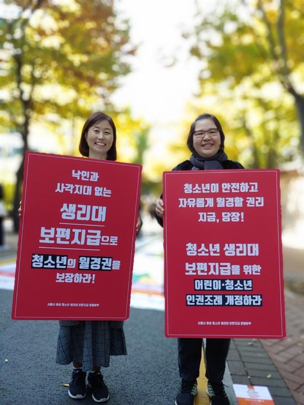 2019년 서울시의회 앞에서 청소년에게 월경용품 보편지급을 촉구하는 김은선(왼쪽)