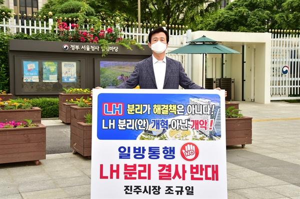 조규일 진주시장은 6월 7일 서울 정부청사 앞에서 '한국토지주택공사(LH) 분리 반대'를 내걸고 1인시위를 벌였다.