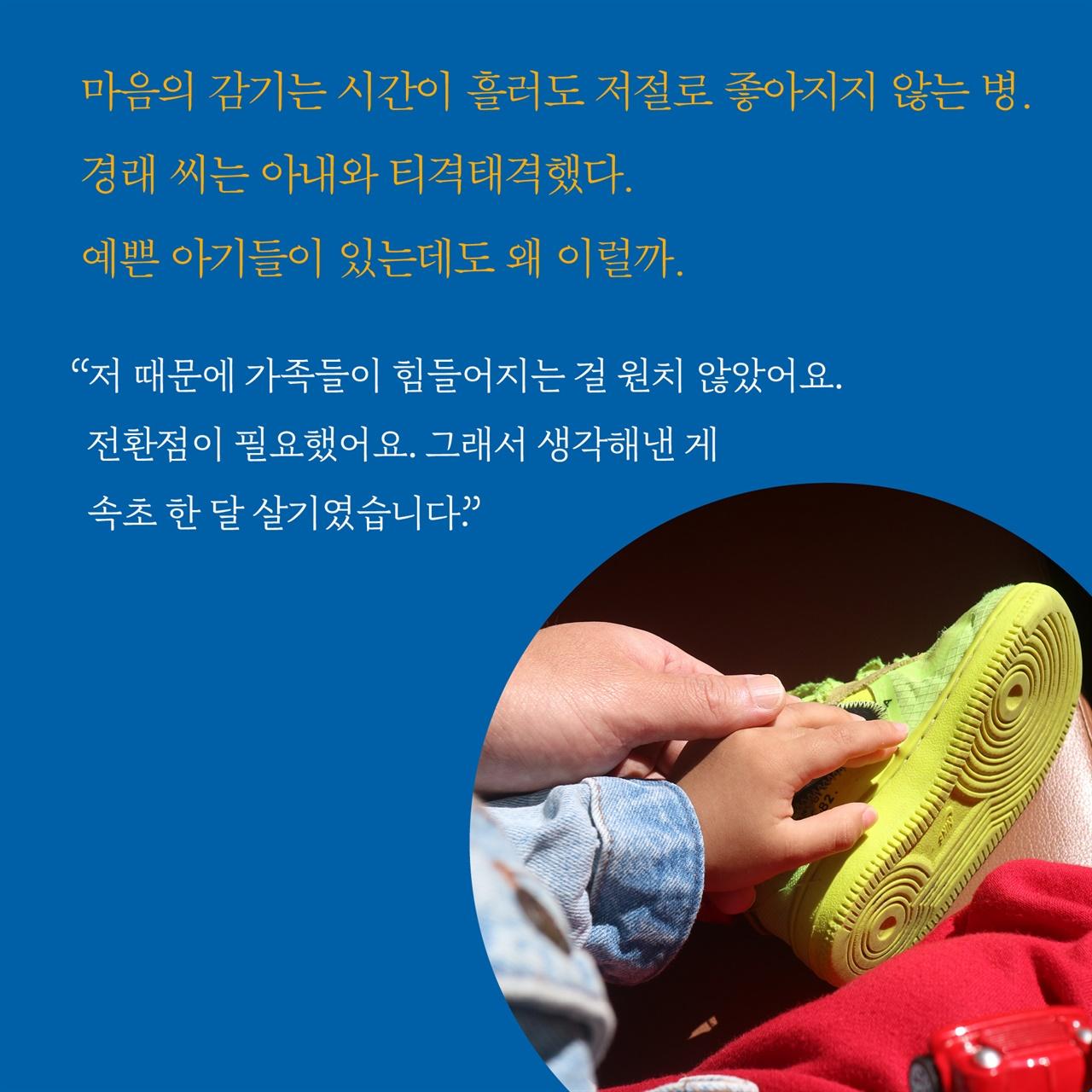직장 스트레스로 우울증을 앓았던 김경래씨는 좋은 아빠, 다정한 남편이 되기 위해 아들 동해랑 단둘이 속초에서 한 달 살기를 했다.