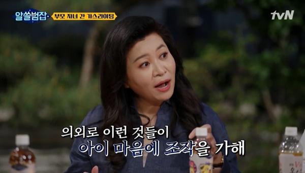 tvN <알아두면 쓸데있는 범죄 잡학사전> 한 장면.