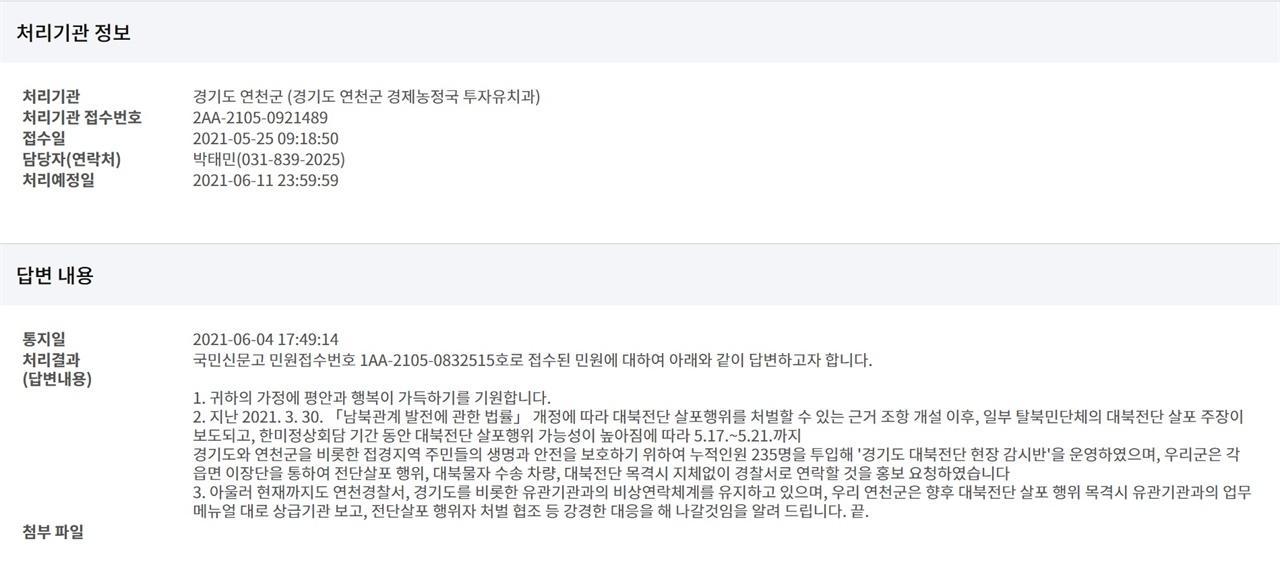 국민 신문고를 통해 전달한 대북전단 살포를 막아달라는 민원에 대한 연천군의 답변이다