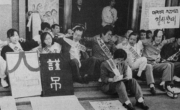1988년 미국영화 직배반대시위 현장