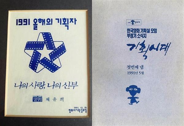 1991년 올해의 기획자상과 한국영화기획실모임의 소식지 기획시대