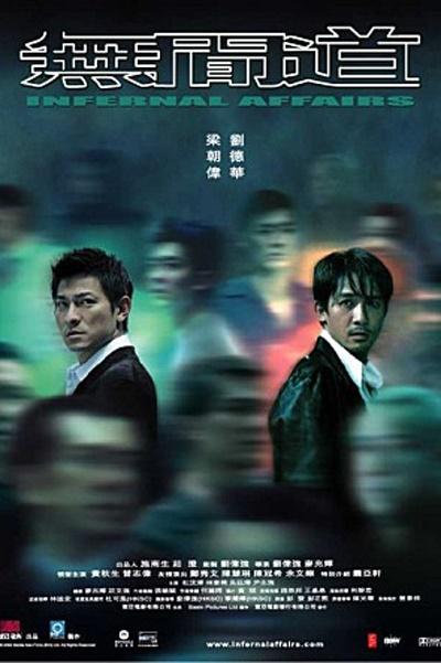 <무간도>는 홍콩 금상장 영화제 7관왕과 대만 금마장 영화제 6관왕을 휩쓸었다.