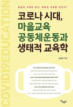 <코로나시대, 마을교육공동체운동과 생태적 교육학> .