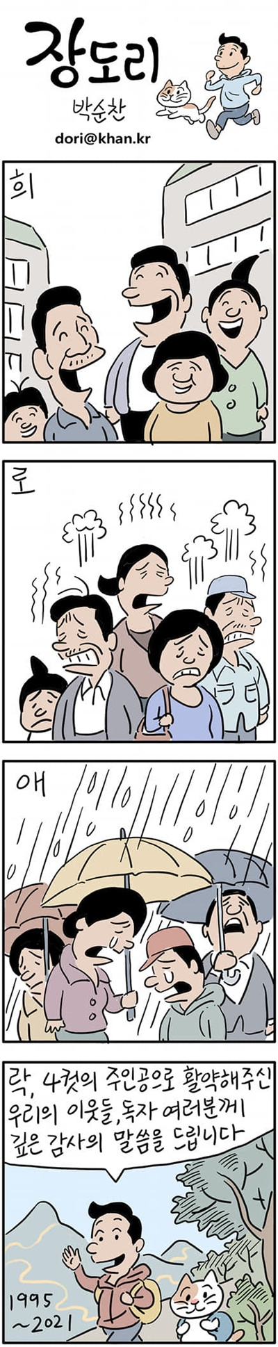 시사만화 '장도리' 마지막화