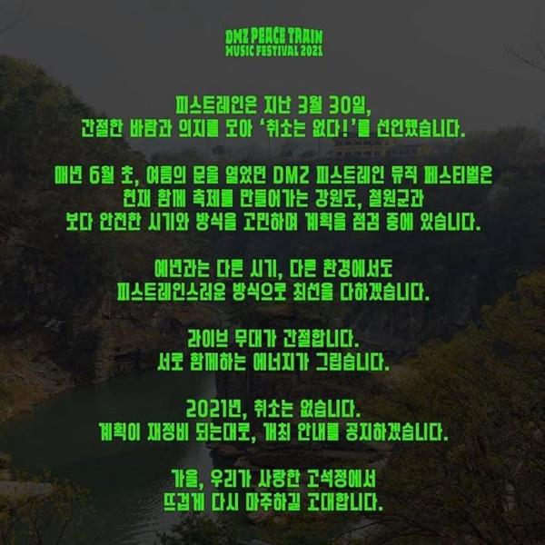 국내 뮤직 페스티벌 'DMZ 피스트레인'의 공식 입장문