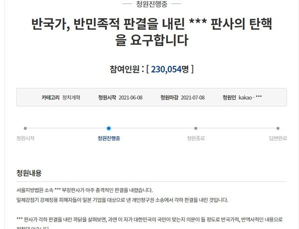 9일 오후 4시 30분 기준 23만 명을 넘어선 '반국가, 반민족적 판결을 내린 김양호 판사의 탄핵을 요구 청와대 국민청원'