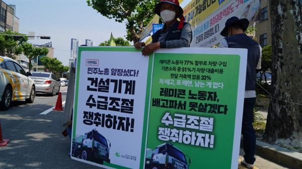 민주노총 건설노조 충북지부는 9일 충북도청 앞에서 레미콘 수급조절을 촉구하는 결의대회를 열었다.